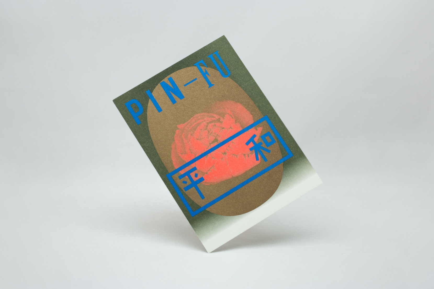PIN_FU_card_front